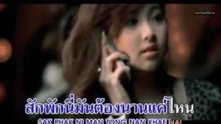 WAii - Hang Gan Sak Phak Break [Eng Sub]