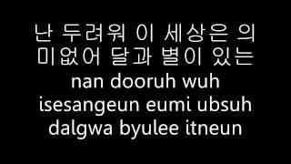 Big Bang Love Song - Korean Lyrics and Romanization