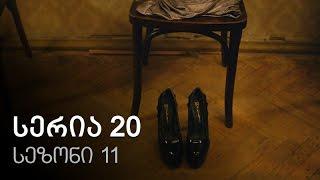 ჩემი ცოლის დაქალები - სერია 20 (სეზონი 11)