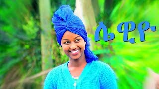 Mafi Leul - Lewiyo | ሌዊዮ - New Ethiopian Music 2017 (Official Video)