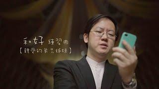 和好 練習曲 7【親愛的弟兄姊妹】感人.微紀錄片