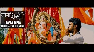 Bappa Bappa | Ganpati Bappa Morya | Aadarsh Shinde | Yaari Dosti