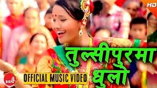 New Nepali Teej Song 2073/2016 | Tulsipurma Dhulo Udauchhu - Madan BK Muskan & Radhika Hamal