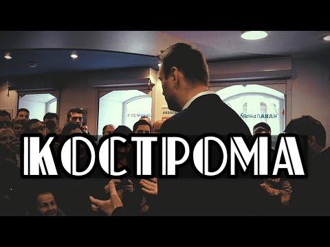 Наваль� ый � а открытии штаба в Костроме 22.04.2017 � аиболее пол� ая версия.