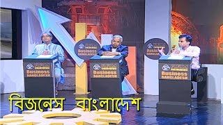 Talk Show | Business Bangladesh | IT Industry | IT Industry Of Bangladesh