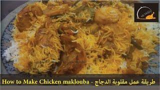 طريقة عمل مقلوبة الدجاج - How to Make Chicken maklouba