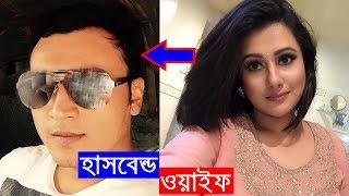 দেখুন বাংলাদেশের ১০ জন সুন্দরী নায়িকা এবং তাদের মিডিয়ার আড়ালে থাকা স্বামী  | Bangladeshi Actress