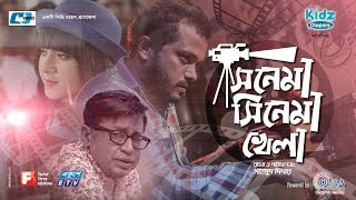 Cinema Cinema Khela | Alen Shuvro | Neelanjana Neela | EiD Drama | Bangla New Natok 2018