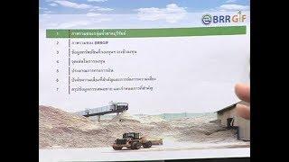 MONEY TALK - BRRGIF กองทุนโรงไฟฟ้าชานอ้อย - กรกฎาคม 2560