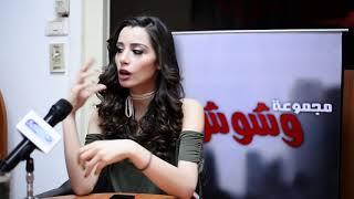 وشوشة |سارة التونسى : مفيش حاجة اسمها رقم واحد فى الدنيا|Washwasha