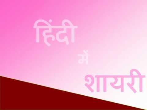 hindi shayari, sher, romantic shayari, dosti shayari, dard shayari, punjabi shayari