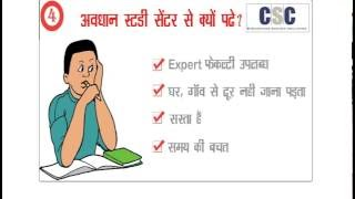 VLE Benefit - CSC Avdhan School Class 6th -10th Multimedia Service
