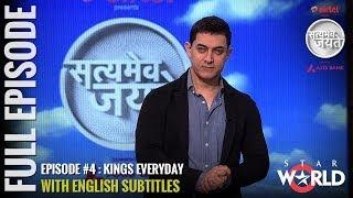 Satyamev Jayate Season 2   Episode 4   Kings Every Day   Full episode (English Subtitles)