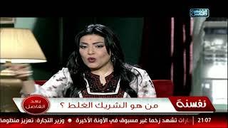 نفسنة |عيوب شريك الحياة .. لقاء مع د.عزة حامد 25 سبتمبر
