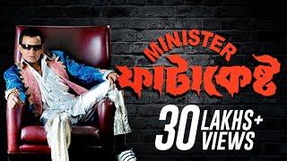 1st teaser minister fatakesto