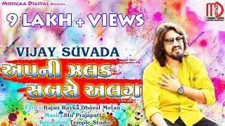 Apni Jhalak Sabse Alag   Vijay Suvada New Song 2018 - Musicaa Digital