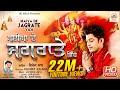 Maiya De Jagrate Vich (Full Video) || Feroz Khan || Jai Bala Music || New Mata Di Bhetan 2018