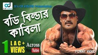 Body Builder Kabila   Kabila   Shakib Khan   Bangla Funny Video   CD Vision