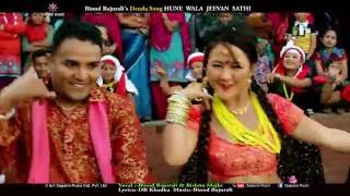 हुने वाला जीवन साथी Superhit Nepali deuda song Hune wala | Binod Bajurali & Bishnu Majhi