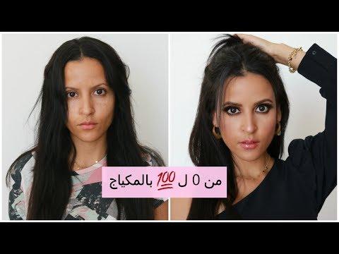 Xxx Mp4 مكياجي من 0 ل 100 Makeup Transformation 3gp Sex