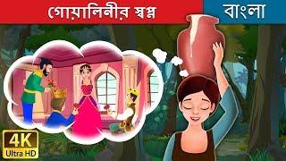গোয়ালিনীর স্বপ্ন | Milkmaid's Dream in Bengali | Bangla Cartoon | Bengali Fairy Tales