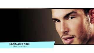 Σάκης Αρσενίου - Συγκεντρώσου | Sakis Arseniou - Sigkentrosou - Official Audio Release