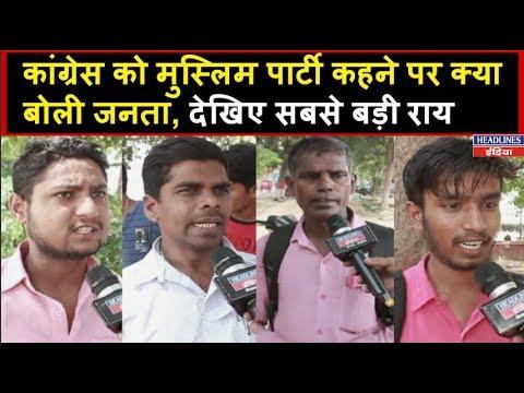 Xxx Mp4 Congress को Muslim Party कहने पर क्या बोली जनता देखिए सबसे बड़ी राय Headlines India 3gp Sex