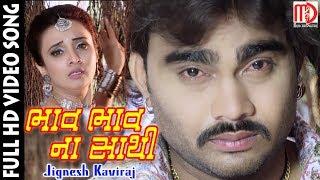 Bhav Bhav Na Sathi - FULL HD VIDEO SONG - Jignesh Kaviraj | Prinal Oberoi | Komal Thakker