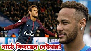 সুখবর!! ইনজুরি কাটিয়ে যখন মাঠে ফিরছেন নেইমার! জানালেন তা জানালেন নেইমার নিজেই! | Neymar injury