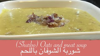 (Shurbo) Oats and meat soup شوربة الشوفان باللحم