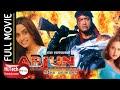 Arjun   Nepali Full Movie