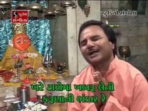 Xxx Mp4 Khodiyar Chalisa Hemant Chauhan Om Namoh Avtari Aayal 3gp Sex