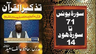 38/98- Surah Younus 71 to Hud 14 By Hafiz Aakif Saeed