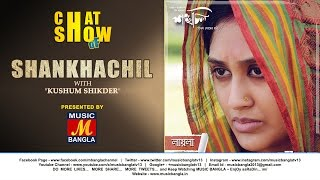 #ChatSHOW of #SHANKHACHIL with #KushumShikder | #MusicBangla Exclusive