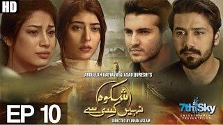 Shikwa Nahin Kissi Se Episode 10 | Aplus ᴴᴰ | Top Pakistani Dramas