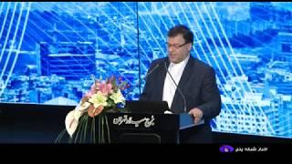 Iran Diabetes application & Diabetes conference, Tehran نرم افزار ديابت و همايش ديابت