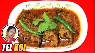 Tel Koi Recipe - Most Famous Bengali Traditional Fish Curry