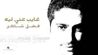 Fadl Shaker ... Ghaeb Any Laeh | فضل شاكر ... غايب عني ليه