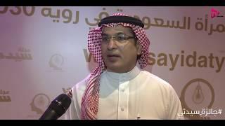 كلمة محمد فهد الحارثي في حفل جائزة سيدتي للتميز والإبداع في جدة 2017
