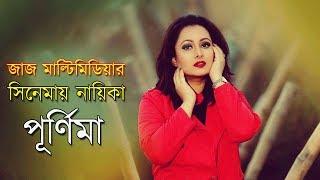 জাজের সিনেমায় পূর্ণিমা | Purnima New Movie | Jaaz Multimedia 2018