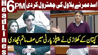 Asad Umer Responds to Bilawal's criticism | Headlines 6 PM | 24 April 2019 | Express News
