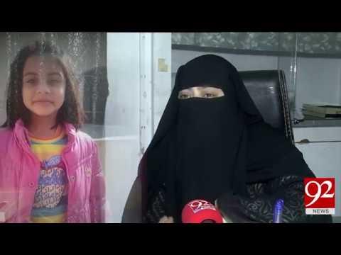 Xxx Mp4 Zainab Was Excellent In Study Says Teacher 15 January 2018 92NewsHDPlus 3gp Sex