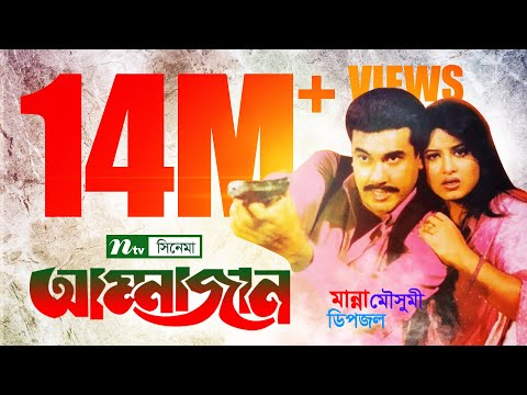 Popular Bangla Movie Ammajaan (আম্মাজান) | Moushumi, Manna (মৌসুমী, মান্না) | NTV Bangla Movie