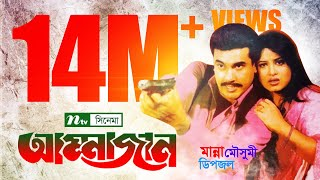 Popular Bangla Movie: Ammajaan | Manna, Moushumi, Dipjol | Full Bangla Movie
