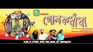 GOLOK DHADHA(গোলকধাঁধা) | Bangla Comedy Natok | Firefly Filmhouse