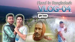 টুটন কাকা | Flood in Bangladesh | VLOG 4 | NOOR AHMED | Bangla Funny Video 2017 | ON NEWAYNOOR