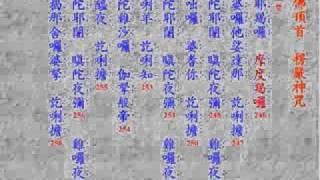 楞嚴咒(美國萬佛城快板唸頌)