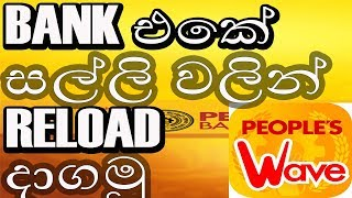 Recharge your phone with Bank Account | Pay your Bills Via your Smart Phone | Peoples wave | Review