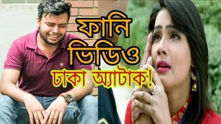 Dhaka Attack | Funny Version | New Bangla Funny Video 2017 |Dhaka Attack Full Movie Review