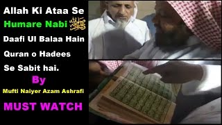 Allah Ki Ataa Se Humare Nabi  ﷺ Daafi Ul Balaa Hain  | MUST WATCH |